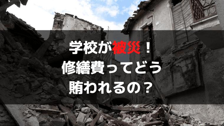 自然災害で子供の学校が損害を受けた!修繕費用はどこからでるの?