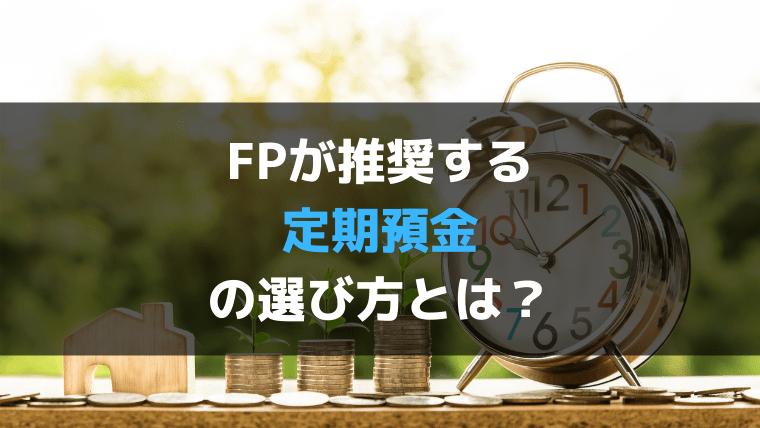 独立系FPがオススメする「定期預金商品」と「銀行選びのコツ」