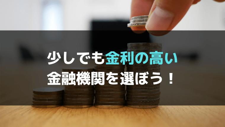 ポイント1:金利の高いものを探す