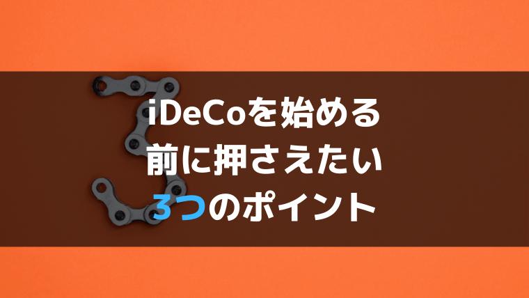 iDeCo金融機関選びで押さえておくべき3つのポイント